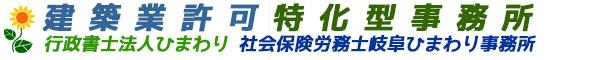 建設業コンサルタント:ひまわり事務所岐阜