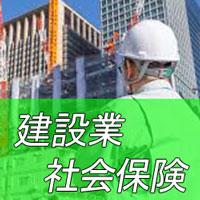 建設業 社会保険 岐阜